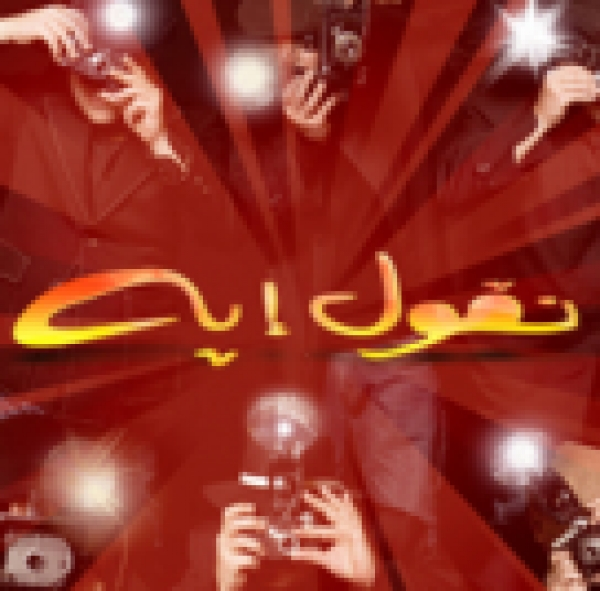"Await ""Ne Oul Eh"" program next Tuesday at 3:00pm"